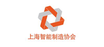 上海智能制造产业技术创新战略联盟