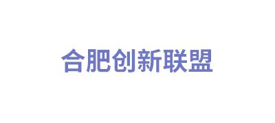 合肥市机器人产业创新联盟.png