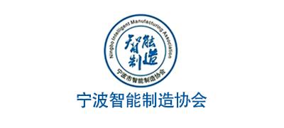 宁波市智能制造协会-logo.png
