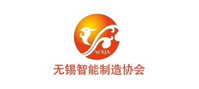 无锡市信息化协会-logo.png