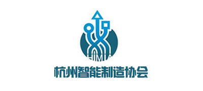 杭州市智能制造产业协会-logo.png