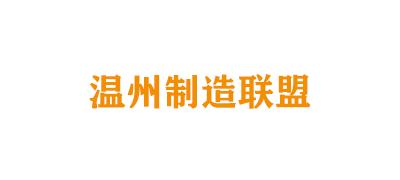 温州市智能制造联盟.png