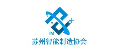 苏州市智能制造产业联盟-logo.png